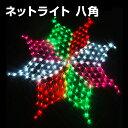 イルミネーション ネットライト 八角型 288球 星型 LED カーテンライト 屋外 室内 防雨 防 ...