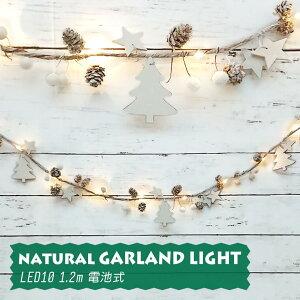 クリスマス ガーランドライト 室内用 イルミネーション ナチュラル素材 1.2m LED10球 電池式 電球色 ホワイト