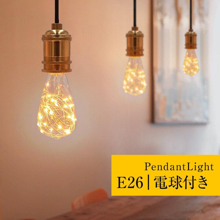 天井照明, ペンダントライト・吊下げ灯  1 E26 LED