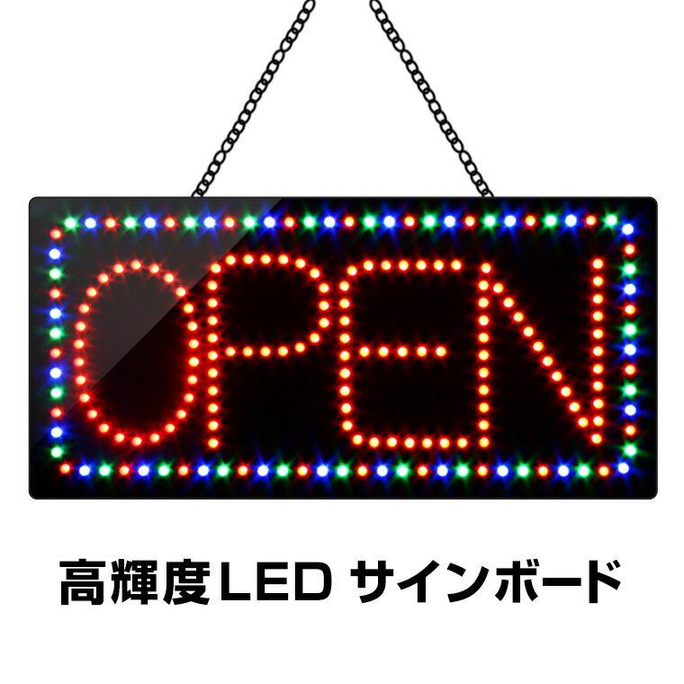 【楽天市場】ledサインボード Open 300 215 600 Led 看板 サインボード オープン 光る看板 ネオン看板
