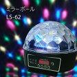 ミラーボール LS-62 ステージライト [ 照明 LED ライト ステージ 照明器具 LEDライト DMX ディスコ 舞台 演出 ボールエフェクト LEDステージ MirrorbaLL ]