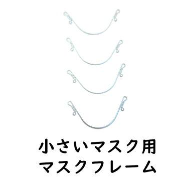 小さい マスク インナーフレーム 肌に触れにくいアーチタイプ 跡がつかない マスクフレーム シリコン 軽量 立体 日本製 4本入り 子供用 女性用