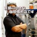 ◇芳醇ブレンドコーヒー【響HIBIKI】300gコーヒーメール便送料込苦みのおいしい珈琲です