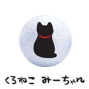 【くろねこみ〜ちゃん】ゴルフボール 3個セット
