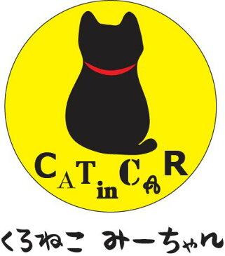 【くろねこみ〜ちゃん】CAT in CAR ねこ乗ってます シール