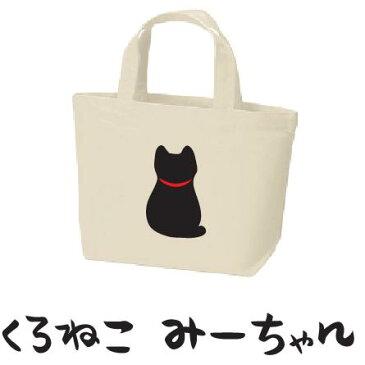 【くろねこみ〜ちゃん】ナチュラル 厚手キャンパス地 トートバッグ Sサイズ
