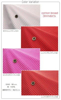 【布帛コットンプリント★ピンドット】約0.3cmの小さいドットプリントの縫いやすい綿ブロード生地【50cm単位】(e-988)