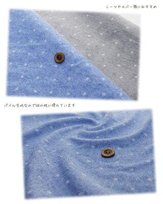 【布帛パイル生地★タオルドット】軽くて肌触りの良い細いパイル織りのタオル生地【50cm単位】(ss-33)