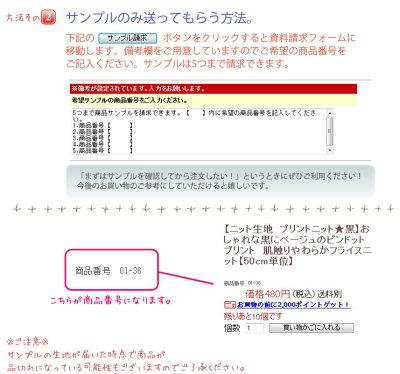 生地サンプル請求【5つまでサンプル請求可能】