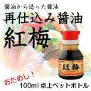 雲州平田の再仕込み醤油「紅梅」100ml卓上ペット ヤママサ 高砂醤油本店