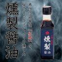 桜のチップで燻した再仕込み醤油「燻製醤油 紅梅・出雲風」160mlペット ヤママサ 高砂醤油本店