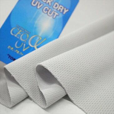 UVカット エコ・トーヤコ グレー【UPF50+】【吸汗速乾】【セオアルファ】【ニット生地】