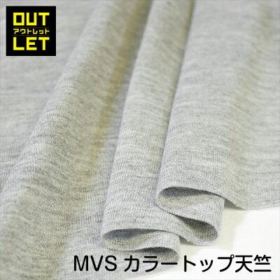 【アウトレット】MVSカラートップ天竺グレーモクニット生地Tシャツ生地霜降り