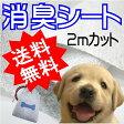 【同梱不可】特殊活性炭入り消臭シート セミア(R)SEMIA(R)S-3 105cm巾×2mカット【犬 マナーポーチ/消臭 生地】