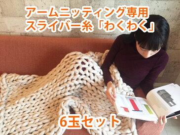 アームニッティング専用超極太毛糸!ブランケット6玉セット 初めての方向け腕編みで簡単! スライバー チャンキー ブランケット ラグ クッション ウール極太毛糸 ウール100%