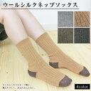 ウール/シルク/ネップ/ソックス/靴下 ウールシルクソックス あったか靴下 natural sunny