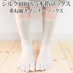 タイシルク100%使用。重ね履きのインナーソックスや1枚履きに。シルク 100% 重ね履き ソックス...