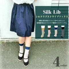 シルク リブ ストライプ ソックス/レディース シルク 絹 靴下 婦人