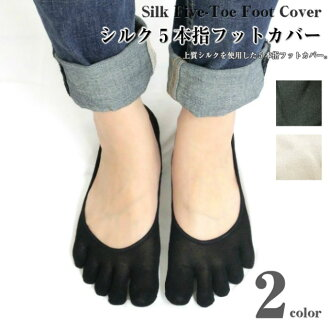 Silk five fingers foot cover silk five fingers foot cover / パンプスインナー / women's / foot cover / silk