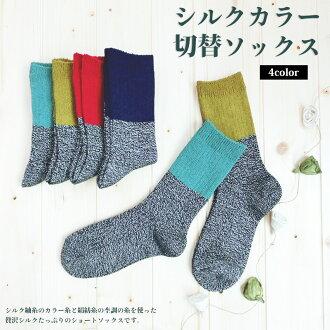 Silk color socks / Lady's / casual socks / color socks