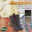 カシミヤリラックス靴下/カシミヤ/カシミア/重ね履き/冷えとり
