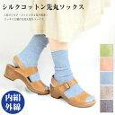 【シルク コットン ソックス 先丸 重ね履き】シルクコットンの靴下で冷えとりに最適な重ね履きソックス薄手の冷えとり靴下 natural sunny