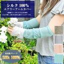 シルク100% エアリー アームカバー 日本製 シルク 絹100% 薄手 アームウォーマー 冷房&冷え対策 上質 シルク の アームカバー バイカラー レディース 指なし 紫外線対策 敏感肌 保湿効果 プレゼントにも 【母の日】 natural sunny