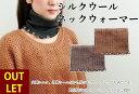 【アウトレット】シルクウールネックウォーマー natural sunny
