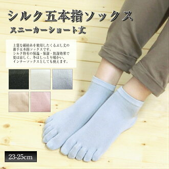 Silk Socks and five five finger fingers socks and five finger SOCKS / 5 fingers socks sneakers short-length women's