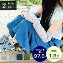 【2双セット】UVカットリネンアームカバー UVカット率最大98.2%...