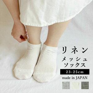 リネン メッシュ ソックス 23〜25cm レディース 薄手 リネンソックス 全3色 涼しい 麻 の 靴下 サンダル スニーカー 日本製 natural sunny
