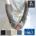 【送料無料】【2双セット】 UVカット リネンコットン アームカバー レギュラー丈 男女兼用 全5色 natural sunny