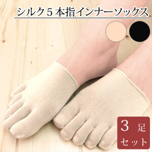 シルク五本指/5本指ソックス/ハーフ ソックス/3足セット 靴下 シルクの5本指ソックス 重ね…