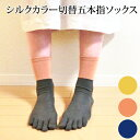 シルクカラー切替五本指ソックス/絹/5本指 靴下/レディース natural sunny