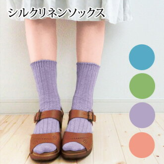 Silk linen Sox / silk socks and silk stockings and silk socks and ladies