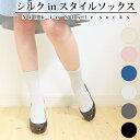 シルク ソックス in スタイル/レディース ショートソックス 靴下 婦人 絹 natural sunny