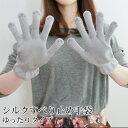 シルク 手袋/手ぶくろ/滑り止め手付/ゆったりフィットタイプ 人気の滑り止め手ぶくろ シルクの手袋 natural sunny