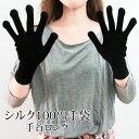 【温活にも】シルク 手袋/手ぶくろ/手首ロング シルク100%の手袋 あったか手ぶくろ 肌にやさしい 温活・妊活応援アイテム natural sunny