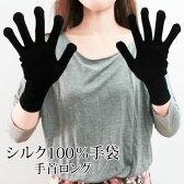 【温活にも】シルク 手袋/手ぶくろ/手首ロング シルク100%の手袋 あったか手ぶくろ 肌にやさしい 温活・妊活応援アイテム