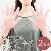 シルク100%杢カラー手袋/2双セット