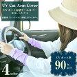 UVカット/アームカバー/指穴なし/レギュラー丈/UV アームカバー 紫外線対策にUVカットアームカバー ゆうパケット送料無料