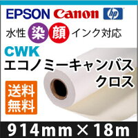 EPSON/CANON対応CWKエコノミーキャンバスクロス(914mmX18m)