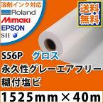 S56P グロス塩ビ永久性グレーエアフリー糊付フィルム(1525mmX40m)
