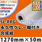 SL-PPG セミグロス永久性グレー糊付き合成紙(1270mm×50m)