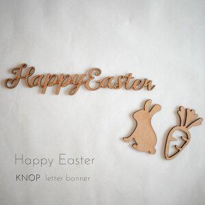 KNOP 【木製 happy easter レターバナー】 Easter こEasterエッグ ケーキ装飾 4月 装飾 パーティー 雑貨 お祝い ガーランド 記念写真 テーブルコーディネート おしゃれ ナチュラル インテリア フォトフロップス レターバーナー