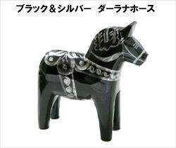 北欧雑貨【GRANNAS】グラナスダーラナホース(ブラック&シルバー)☆サイズ5cm☆