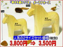 【GRANNAS】グラナスダーラナホース(MUKU)☆2サイズセット7+10cm☆