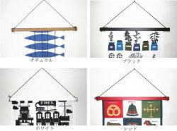 アルメダールス★タペストリー棒キット角棒タイプ日本製キッチンタオル用★北欧雑貨