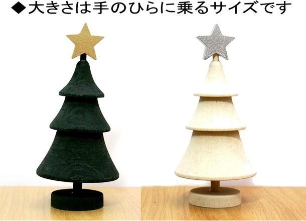 発送は郵便で! ラッセントレー クリスマスツリー&スター クリスマス ホワイト or グリーン 北欧 かわいい おしゃれ オブジェ インテリア 手作り 飾りもの 木製置物 Larssons Tra 北欧雑貨 スウェーデン