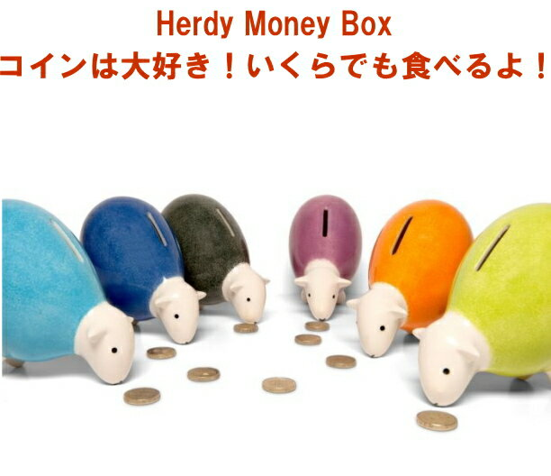 【herdy】ハーディー羊 ひつじ 貯金箱 陶器 ポーセリン インテリア money box かわいい 500円玉貯金 おしゃれ コイン 陶器置物 飾りもの 羊 ヒツジ 干支 イギリス雑貨